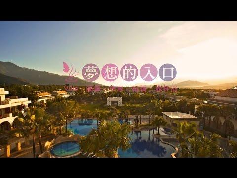 夢想的入口日暉國際渡假村 - YouTube