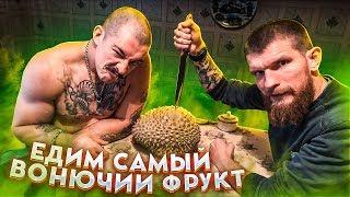 ЕДИМ САМЫЙ ВОНЮЧИЙ ФРУКТ / ДУРИАН