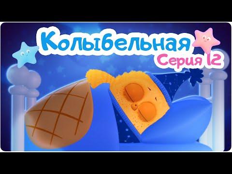 Цып-Цып - КОЛЫБЕЛЬНАЯ  - 12 серия. Мультики для малышей. Новая серия!