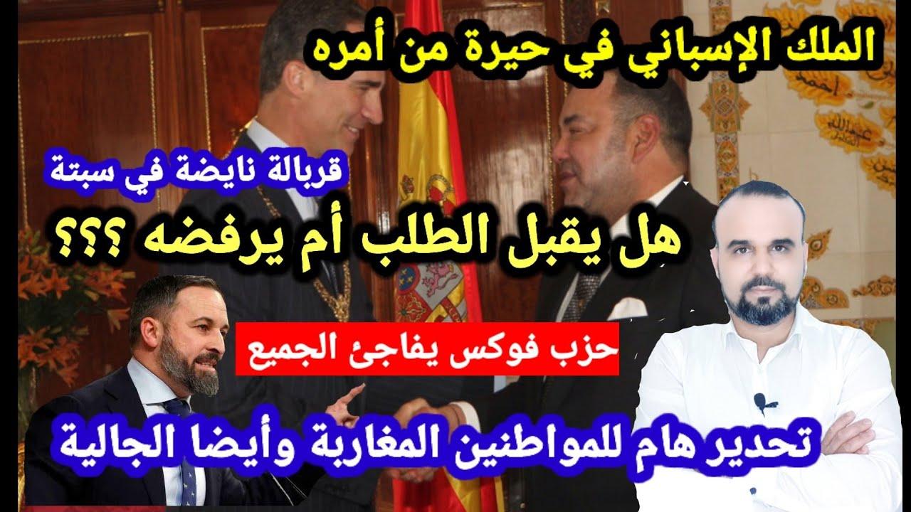 إسبانيا🇪🇦هل يقبل الملك بهذا الطلب+حزب فوكس يفاجئ المغاربة+تحدير هام بخصوص الإجراءات الجديدة