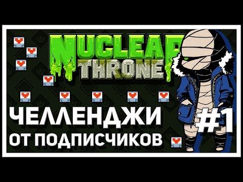 Плавленная Ребел   Nuclear Throne Челленжи от Подписчиков #1