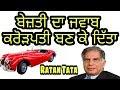 Ratan Tata's Struggle Motivational Story । success is the best revenge