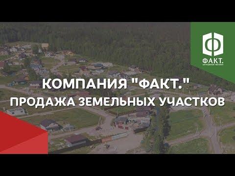 """Компания """"ФАКТ."""" - опытный девелопер загородных территорий Ленинградской области. Продажа участков"""