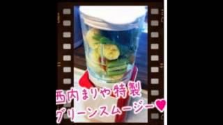 西内まりやさんのダイエット法「グリーンスムージー」レシピ公開⇒ http:...