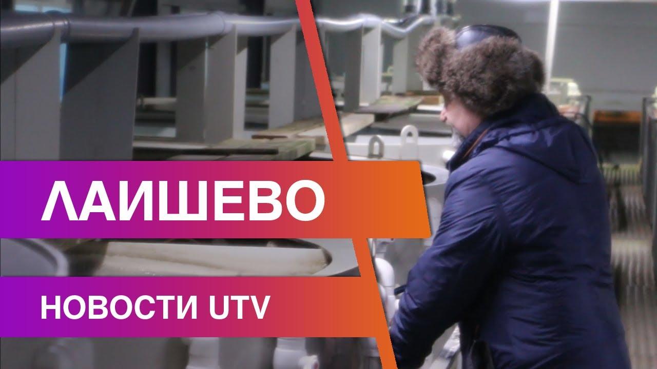 Новости Лаишевского района от 21 января на#UTV