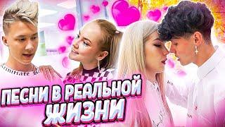 ПЕСНИ В РЕАЛЬНОЙ ЖИЗНИ // ЛАВ СТОРИ