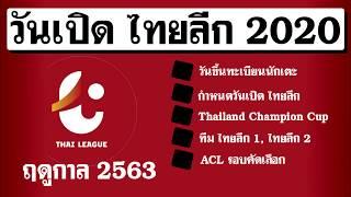 วันเปิดฤดูกาล ไทยลีก 2020 วันแข่งไทยลีกวันแรก วันขึ้นทะเบียนโอนย้ายนักเตะ ทีมไทยลีก 1 ทีมไทยลีก 2