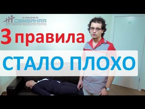 Неврология - записаться на прием к неврологу