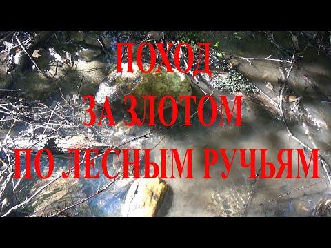 #Поискзолота. Разведка ручьёв вверх по реке. День первый.