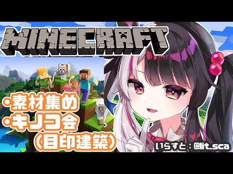 【Minecraft】素材集めと目印作りたい。のんびりする日【夜見れな/にじさんじ】