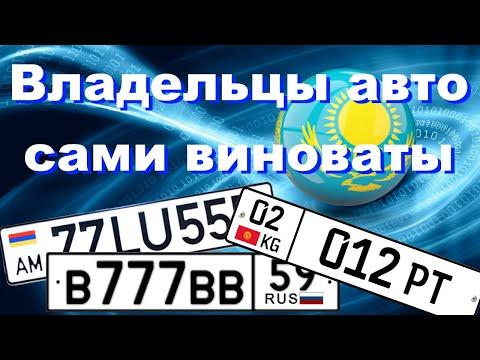 Новости, владельцам авто с армянскими номерами не следует жаловаться на их запрет.