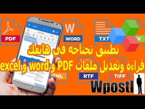 تطبيق تحتاجه :OfficeSuite : لقراءة وتعديل ملفات PDF و word و excel و العديد من امتددات في هاتفك