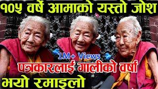 भेटिइन् यस्तो रमाइलो गर्ने १०५ वर्षकी आमा, बोलीपिच्छे गाली, पत्रकारलाई धन्नै कुटिन्  │Nepal Chitra