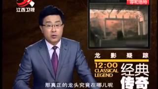 20150610 经典传奇  寻找真龙踪影 中国离奇事件大解密