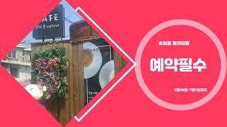 인천여행-송월동 동화마을-꿈꾸는뿔인형극카페