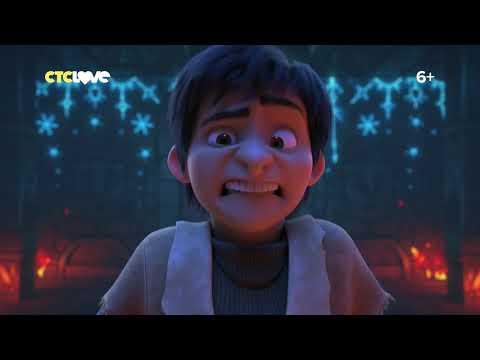«Снежную королеву 3. Огонь и лёд» на СТС Love