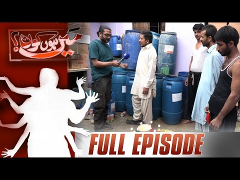 Jaali Juice Ki Taiyari | Mein Hoon Kaun | SAMAA TV | 30 Dec 2016