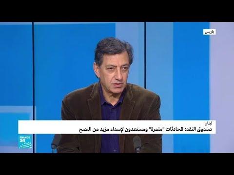 لبنان.. صندوق النقد: المحادثات -مثمرة- ومستعدون لإسداء مزيد من النصح  - نشر قبل 4 ساعة