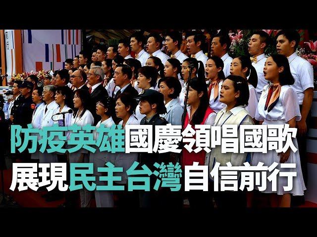 映像で振り返る2020年の双十国慶節、「民主台湾、自信前行」