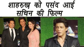 Sachin A Billion Dreams: Shahrukh Khan REACTION after watching the movie    FilmiBeat