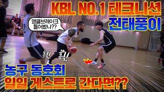 [몰카] 동네 농구 동호회에 현역 최고의 테크니션이 온다면?