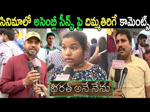 సినిమాలో అసెంబ్లీ సీన్స్ Maheshbabu Fans Bharat ane Nenu Movie Assembly Scenes   Cinema Politics