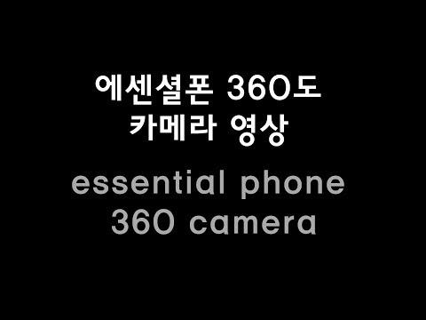 에센셜폰 360도 카메라 _ essential phone 360 camera