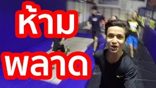 วัยรุ่นไทยแอบเข้าสถานที่สุดเจ๋ง! ห้ามพลาด