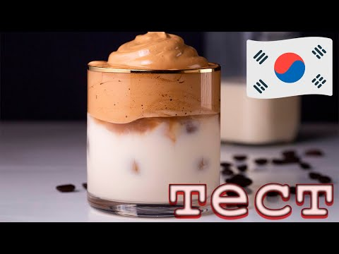 Трендовый кофе из Кореи в домашних условиях БЕЗ КОФЕМАШИНЫ