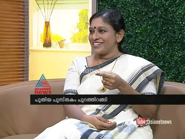 Interview : KR Meera (writer) in Varthaprabhatham 8th Nov 2014
