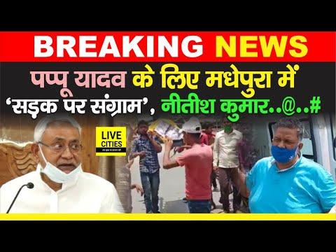 Bihar के Madhepura में Pappu Yadav के लिए सड़क पर आए लोग, सरकार के खिलाफ खूब हुई नारेबाजी