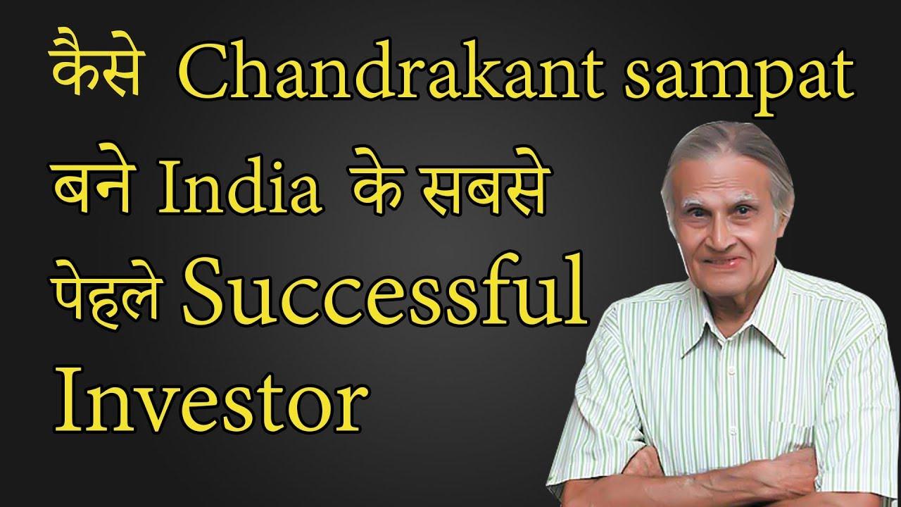 Success story of Chandrakant Sampat   Stock Market Investor   Hindi