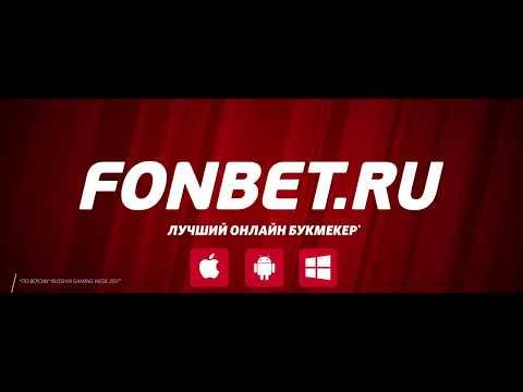Видео Фонбет тото