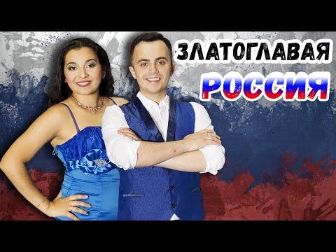 """""""Златоглавая"""