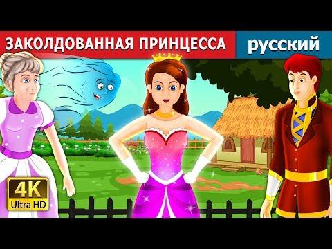 ЗАКОЛДОВАННАЯ ПРИНЦЕССА | сказки на ночь | русский сказки