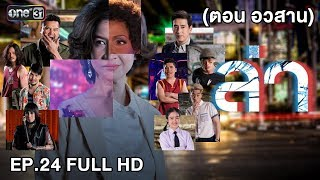 ล่า   EP.24 (FULL HD) ตอนอวสาน   20 ก.พ. 61   one31