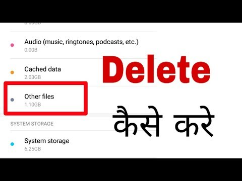 Other Files delete kaise kare ||How to Delete other Files Mi redmi in Hindi