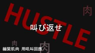 這首神曲值得擁有一個像樣的歌詞影片中文翻譯是取自:http://bo1ks.blogspot.tw/2016/12/hustle-muscle.html 如果有喜歡的歌想要製作類似的影片歡迎在底下留言.