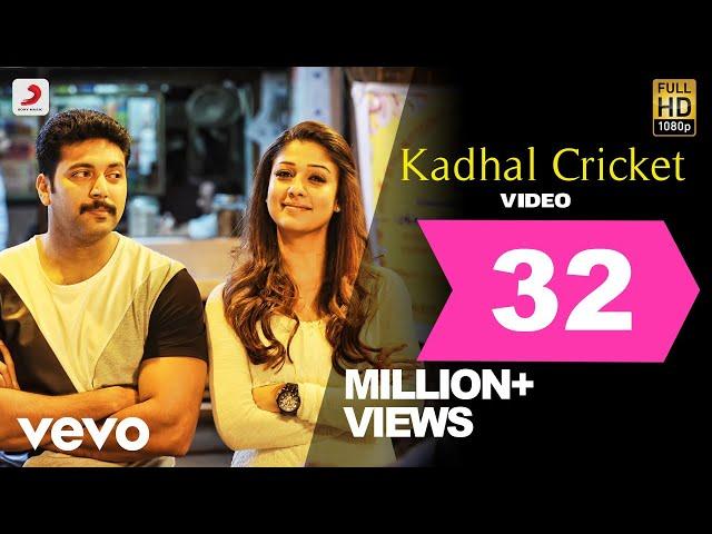 Thani Oruvan - Kadhal Cricket Video | Jayam Ravi, Nayanthara | Hip Hop Tamizha