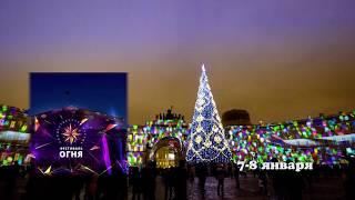 Анонс новогодней программы в СПб. Новый год 2018.