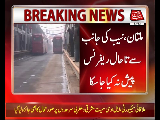 Multan Metro Scam NAB Failed Again to File Reference