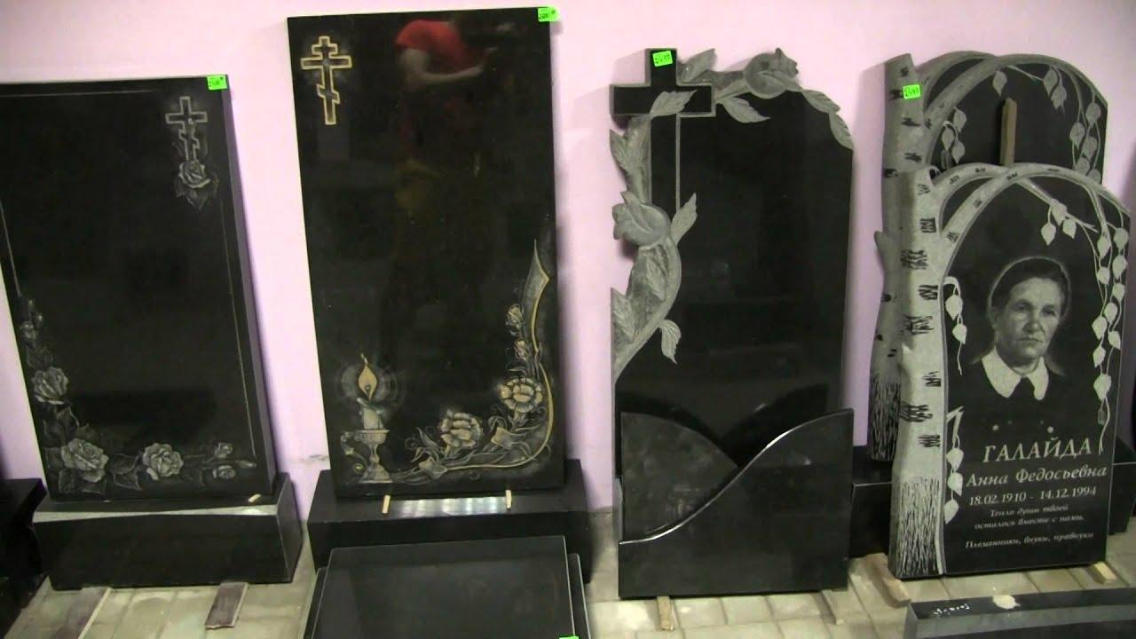 28 г.Бурынь, Сумская обл. магазин Памятников, ТМ