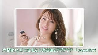大橋トリオ、岩下志麻&深田恭子出演のメナードCMで女性の美を歌う - 音...