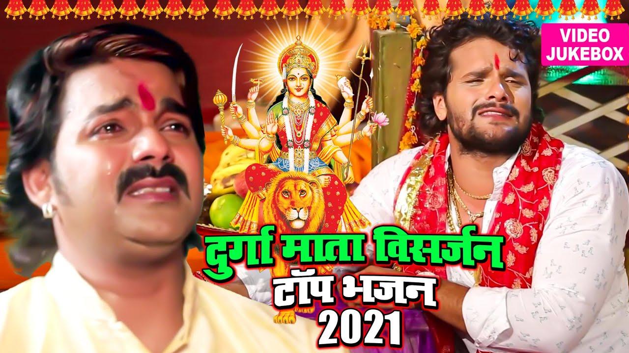 #बिदाई गीत | दुर्गा माता विसर्जन टॉप भजन | दुर्गा माता के एक से बढ़के एक सुपरहिट विदाई गीत 2021