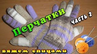 Как вязать перчатки. Вязание перчаток с узором спицами. Часть 2