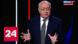 Политолог Сергей Кургинян объяснил, прочему распалась Украина - Россия 24