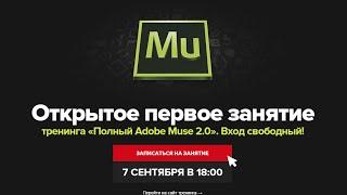 [Тренинг Полный Adobe Muse 2.0] Запись открытого занятия от 07.09.2014