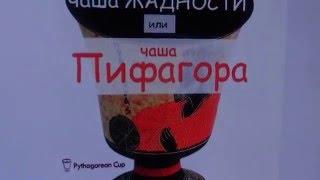 Чаша ЖАДНОСТИ или чаша Пифагора(Чаша Пифагора своими руками из пластиковой бутылки., 2016-04-28T17:38:23.000Z)