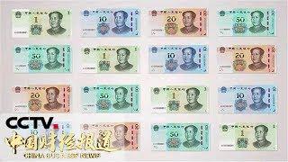 [中国财经报道]2019年版第五套人民币来了 新闻链接:带您了解2019年版第五套人民币  CCTV财经