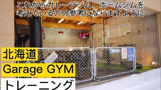 ガレージジムでトレーニング 차고짐에서 운동하기